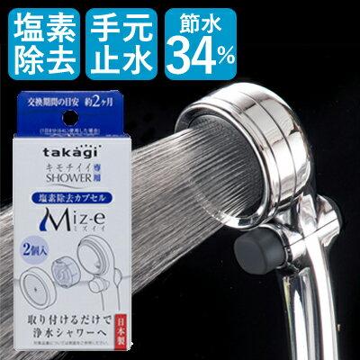 シャワーヘッド 塩素除去 タカギ キモチイイシャワピタ メタリック JSB022M+塩素除去カプセルMiz-eセット シャワーヘッド 節水 手元止水 低水圧 浄水シャワー