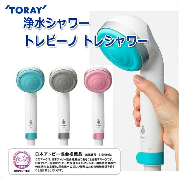 シャワーヘッド塩素除去 東レトレシャワー ブルーグリーンRS52-BG 浄水シャワー 日本アトピー協会推薦品