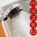 【選べるレビュー特典付き】 節水 シャワーヘッド ミストップリッチシャワー SH216-2T 水生活製作所 ミストシャワー …
