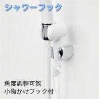 シャワーフック角度調節小物掛けフック付取付簡単ホワイトシャワーホルダー