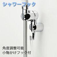 シャワーフック角度調節小物掛けフック付取付簡単シルバーシャワーホルダー