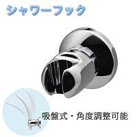 吸盤式シャワーフッククローム角度調節お風呂に簡単取付(補助板付ほとんどの壁面に対応)シャワーホルダ—