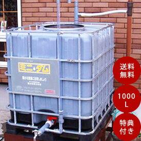 ミニダムC1000(雨水貯留槽)※メーカー直送のため代引発送を承ることができません。