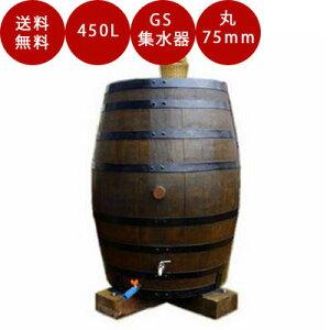 ウイスキー樽雨水タンク【樽王500(450リットル)ドイツ製雨水コレクターGS付属(丸ドイ75mm用)】※メーカー直送のため代引発送を承ることができません。