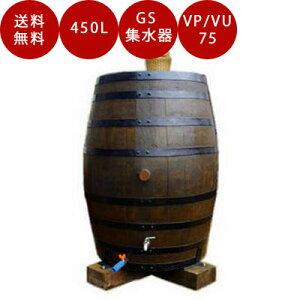 ウイスキー樽雨水タンク【樽王500(450リットル)ドイツ製雨水コレクターGS付属(VP/VU75用)】※メーカー直送のため代引発送を承ることができません。