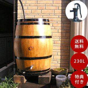 ワイン樽雨水タンク【アントワネット230リットル(アメリカンポンプ付き)】※メーカー直送のため代引発送を承ることができません。今なら設置工具プレゼント!