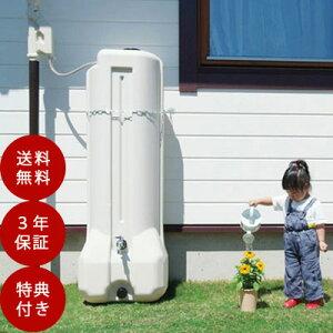 雨水タンク 家庭用 アクアタワー200L スリムな雨水貯留タンク高性能な取水器付きで人気の雨水貯留槽
