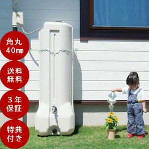 雨水タンク 【 アクアタワー200L(角丸40mmアダプター付き)】 雨水貯留タンク 雨水貯留槽 雨水タンク おしゃれ 雨水タンク 家庭用 雨水 タンク