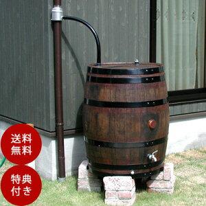 ウイスキー樽雨水タンク【アーサー180リットル】※メーカー直送のため代引発送を承ることができません。今なら設置工具プレゼント!