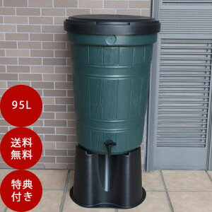 雨水タンク 【英国製輸入品 BeGreen95L】 雨水貯留タンク 雨水貯留槽 雨水タンク おしゃれ 雨水タンク 家庭用 雨水 タンク ガーデンレイク