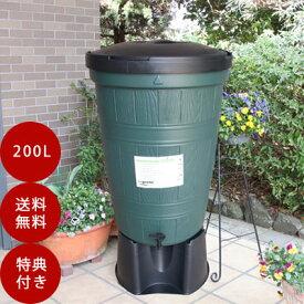 雨水タンク 【英国製輸入品 BeGreen200L】 雨水貯留タンク 雨水貯留槽 雨水タンク おしゃれ 雨水タンク 家庭用 雨水 タンク ガーデンレイク