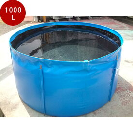 萩原工業ブルーシートタンク(容量1000L)