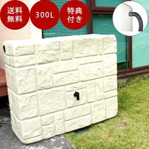 グローベン社 雨水タンク(雨水貯留槽)「ウォールタンク 300L【オーバーフロー付き】」☆おしゃれなタンクを【送料無料】でお届けいたします!