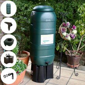 【セット割】雨水タンク 雨水貯留タンク 英国製輸入品 ハーコスター100L【タンク本体[蛇口付き]・集水器・スタンド・オーバーフローキット(4点セット)】ハーコスター 雨水タンク おしゃれ 家庭用