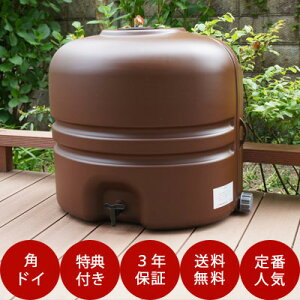 【コダマ樹脂 ホームダム110L(ブラウン・角ドイ)】 雨水貯留タンク 雨水貯留槽 家庭用 雨水 タンク ホームダム