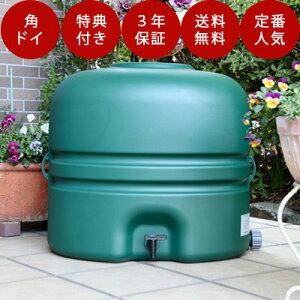 雨水タンク 【コダマ樹脂 ホームダム110L(グリーン・角ドイ)】 雨水貯留タンク 雨水貯留槽 家庭用 雨水 タンク ホームダム