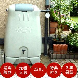 雨水タンク 【コダマ樹脂 ホームダム250L(グレー)丸ドイ・角ドイ対応(55mm〜76mmの丸ドイ、60mmの角トイ、MY60Hの雨どいに対応)】 雨水貯留タンク 200l 以上 雨水貯留槽 雨水タンク おしゃれ