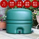 雨水タンク 【コダマ樹脂 ホームダム110L(グリーン・丸ドイ)】 雨水貯留タンク 雨水貯留槽 家庭用 雨水 タンク ホー…