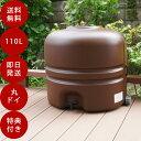 雨水タンク 【コダマ樹脂 ホームダム110L(ブラウン・丸ドイ)】 雨水貯留タンク 雨水貯留槽 家庭用 雨水 タンク ホー…