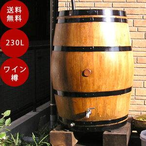ワイン樽雨水タンク【アントワネット230リットル】※メーカー直送のため代引発送を承ることができません。今なら設置工具プレゼント!