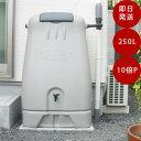 雨水タンク 【コダマ樹脂 ホームダム250L(グレー)丸ドイ・角ドイ対応(55mm〜76mmの丸ドイ、60mmの角トイ、MY60Hの…
