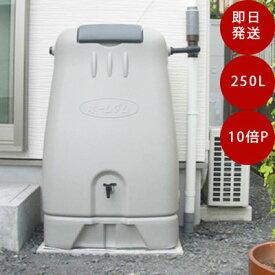 雨水タンク 【コダマ樹脂 ホームダム250L(グレー)丸ドイ・角ドイ対応(55mm〜76mmの丸ドイ、60mmの角トイ、MY60Hの雨どいに対応)】 雨水貯留タンク 雨水貯留槽 雨水タンク おしゃれ 雨水タンク 家庭用 雨水 タンク ホームダム
