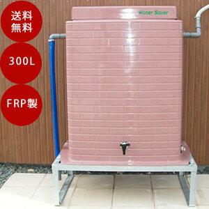雨水タンク(雨水貯留槽)ウォーターセーバーWS-300A