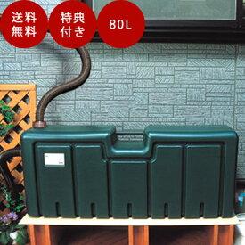 ミツギロン 雨水タンク 80L 雨水貯留タンク 雨水貯留槽 雨水タンク おしゃれ 雨水タンク 家庭用 雨水 タンク