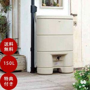 パナソニック雨水タンク【レインセラー150リットル(縦どい接続キット付属)】