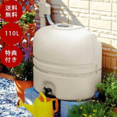 【送料無料】パナソニック雨水タンク 雨ためま専科110リットル(ナショナル雨水貯留槽)