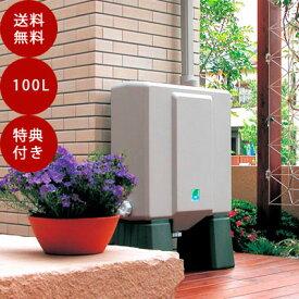 【送料無料!】セキスイエクステリア雨水タンク(雨水貯留槽)☆レインポッド100リットル