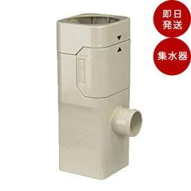「マルトラップ」の丸一オリジナル集水器(雨水タンク「まる」対応)