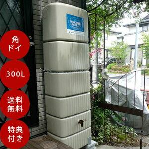 雨水タンク 【グローベン スリムタンク300L(角ドイ用)※追加オプションなし】 雨水貯留タンク 雨水貯留槽 雨水タンク おしゃれ 雨水タンク 家庭用 雨水 タンク