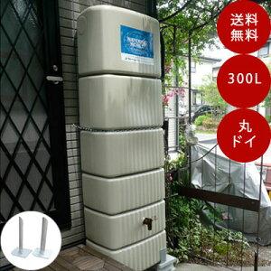 雨水タンク 【グローベン スリムタンク300L(丸ドイ用)※転倒防止金具付き】 雨水貯留タンク 雨水貯留槽 雨水タンク おしゃれ 雨水タンク 家庭用 雨水 タンク