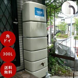 雨水タンク 【グローベン スリムタンク300L(角ドイ用)※オーバーフロー付き】 雨水貯留タンク 雨水貯留槽 雨水タンク おしゃれ 雨水タンク 家庭用 雨水 タンク