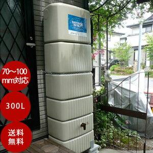 雨水タンク 【グローベン スリムタンク300L(70mm〜100mm丸ドイ用)※追加オプションなし】 雨水貯留タンク 雨水貯留槽 雨水タンク おしゃれ 雨水タンク 家庭用 雨水 タンク