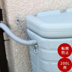 雨水タンク転倒防止クサリ(タキロン雨音くん200L・三甲200L専用)