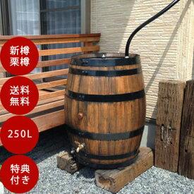 ウイスキー樽雨水タンク【新・樽王250L】※メーカー直送のため代引発送を承ることができません。今なら設置工具プレゼント!
