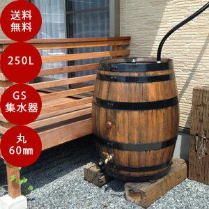 ウイスキー樽雨水タンク【新・樽王250Lドイツ製雨水コレクターGSセット(丸ドイ60mm用アダプター付き)】※メーカー直送のため代引発送を承ることができません。今なら設置工具プレゼント