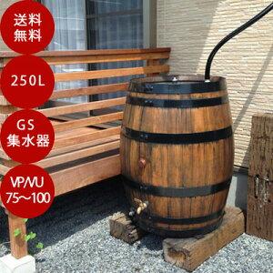 ウイスキー樽雨水タンク【新・樽王250Lドイツ製高雨水コレクターGSセット(VP/VU75・100)】※メーカー直送のため代引発送を承ることができません。今なら設置工具プレゼント!