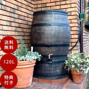 雨水タンク 家庭用 ウイスキー樽風プラスチック製雨水タンク「ウィリアム 120L」おしゃれでコンパクト軽量な雨水貯留タンク