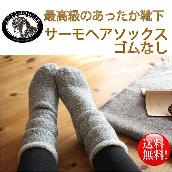靴下 暖かい 暖かい 靴下 サーモヘアソックス ゴムなし 冷えにくい裏起毛のあったか靴下 ソックス 履き口ゆったり送料無料 暖かい 靴下 レディース メンズ ウール
