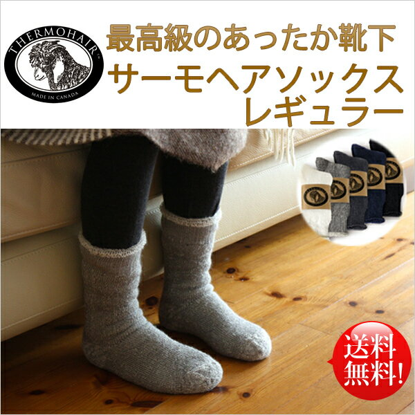 【セール15%OFF】靴下 レディース 暖かい サーモヘアソックス レギュラー 冷えにくい裏起毛あったか靴下 暖かい 靴下 メンズ 足冷え 厚手 ウール あったか
