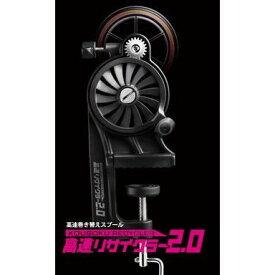 第一精工 高速リサイクラー2.0
