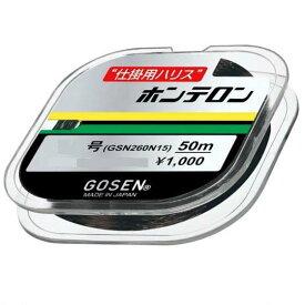 ゴーセン ホンテロン 黒 50m 1.5号