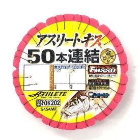 ササメ アスリートキス フッ素 50本連結(金ビーズ) 7号
