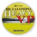 ダイワ メタコンポヘビーVP(バリューパック) 16m 0.15号