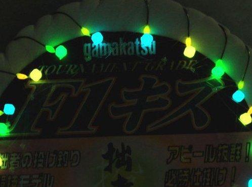 (投げ売り超特価)拙者競技モデル50本連結仕掛 夜光3色塗り 3色発光玉付き byがまかつ F1キス