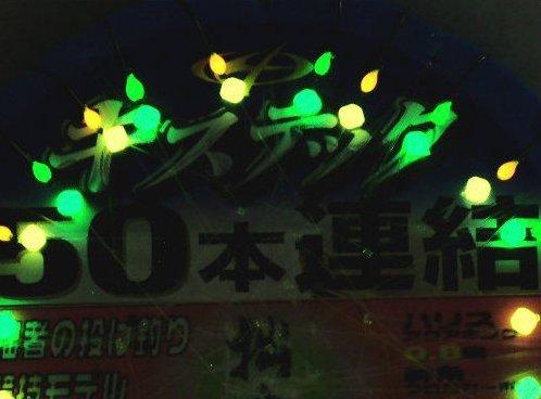 (投げ売り超特価)拙者競技モデル50本連結仕掛 夜光2色塗り 2色発光玉付き byササメ アスリートキス