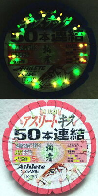拙者競技モデル50本連結仕掛夜光2色塗り2色発光玉付きbyササメ